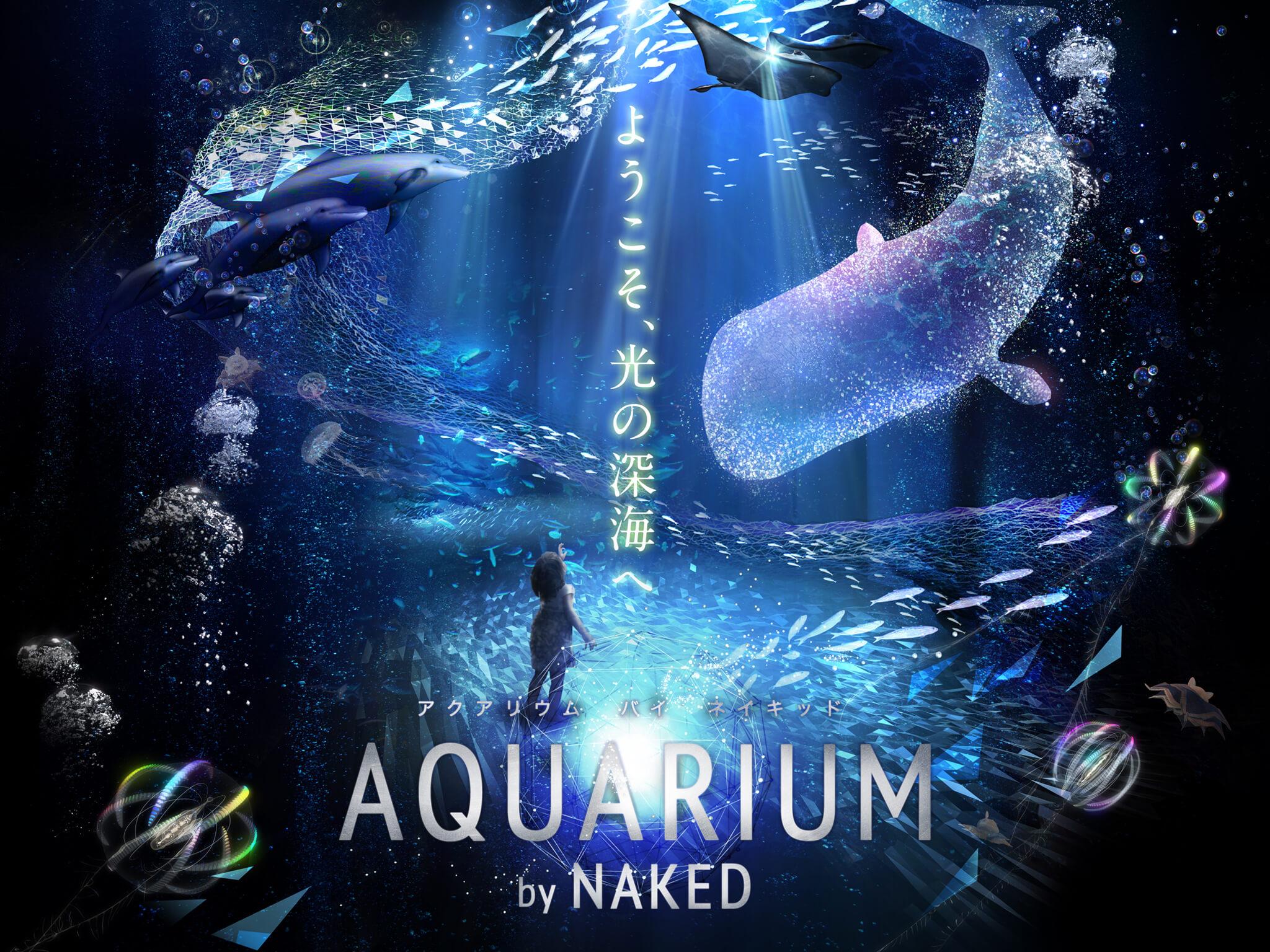 AQUARIUM by NAKED 広島