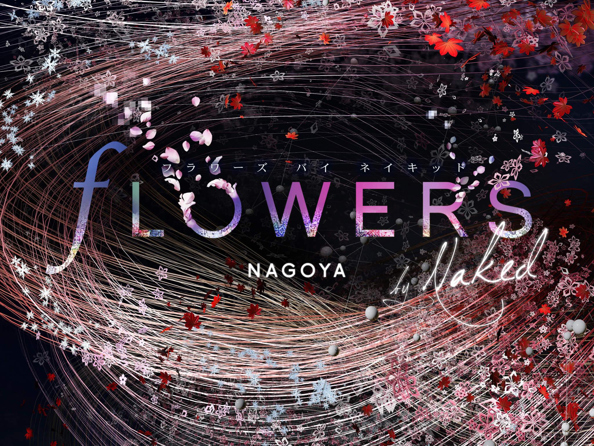 FLOWERS by NAKED NAGOYA