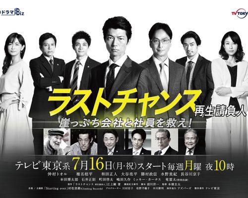 テレビ東京のドラマBiz『ラストチャンス 再生請負人』のタイトルバック・ポスターを制作