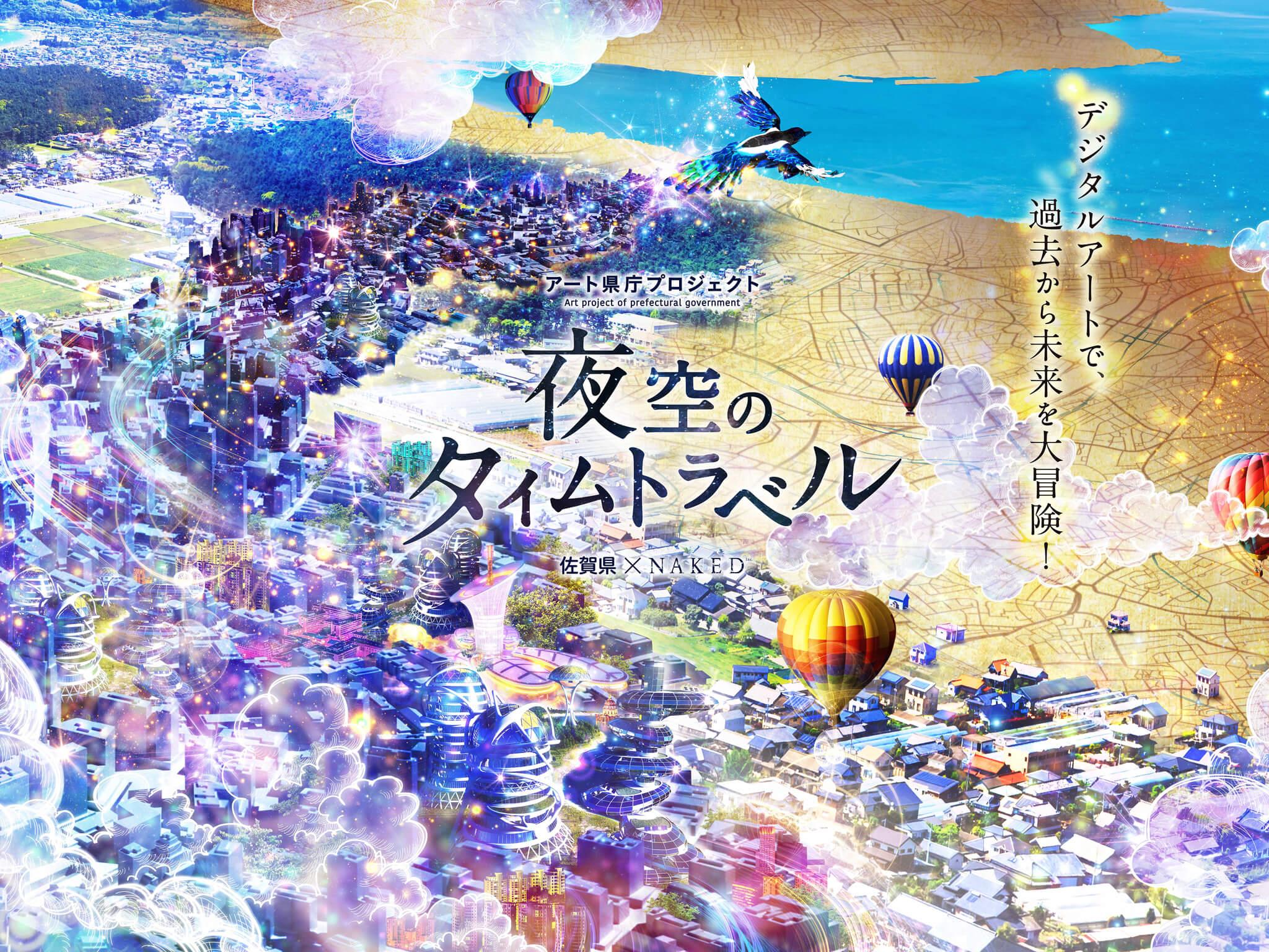 佐賀県庁 アート県庁プロジェクト「夜空のタイムトラベル」
