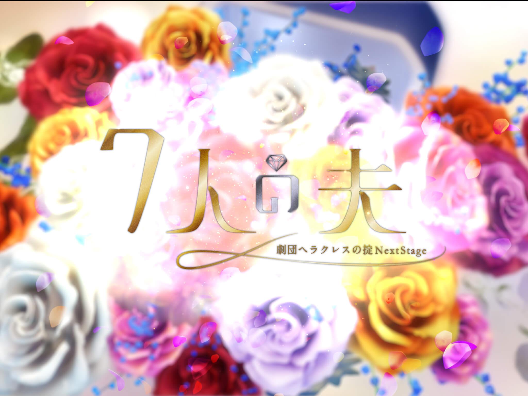 東海テレビ ドラマ「7人の夫―劇団ヘラクレスの掟NextStage―」 のタイトルロゴアニメーションを演出・制作