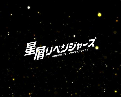 AbemaTV×メ~テレ共同制作ドラマ 「星屑リベンジャーズ」オープニングタイトル及びタイトルバックを制作