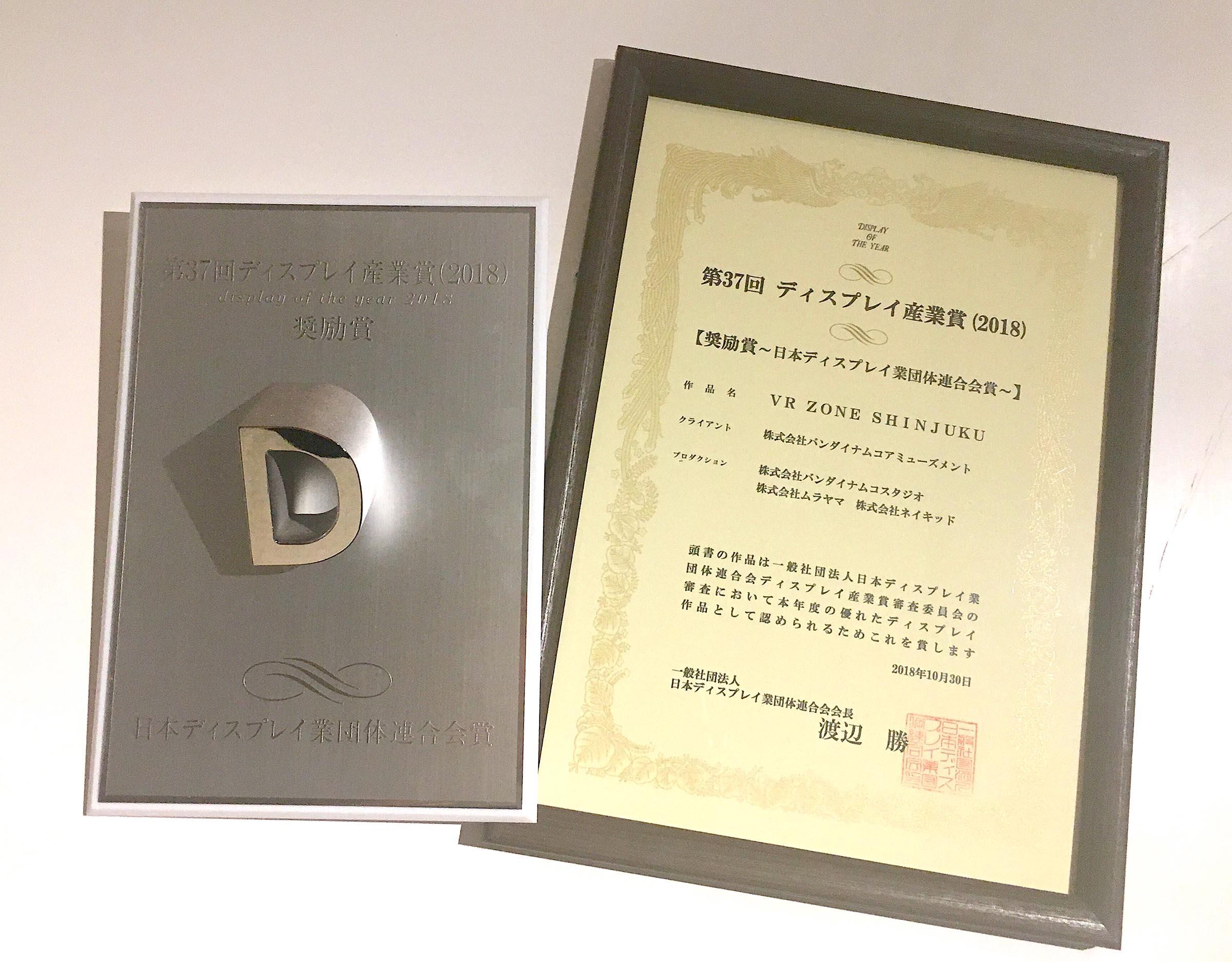 「VR ZONE SHINJUKU」のプロダクションとして「第37回ディスプレイ産業賞(2018)」奨励賞 受賞