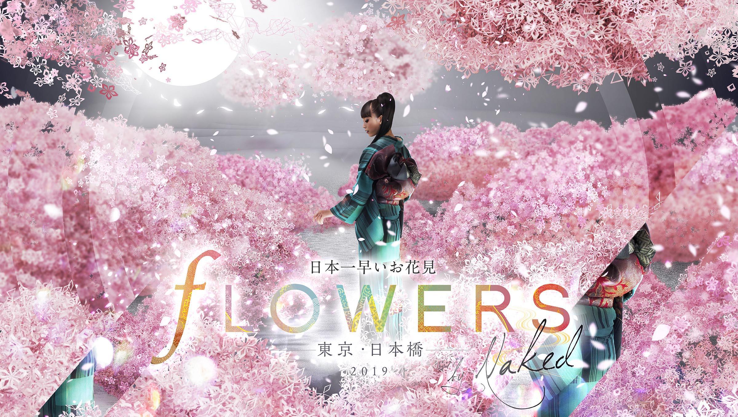日本橋三井ホール「FLOWERS BY NAKED 2019 ー東京・日本橋ー」
