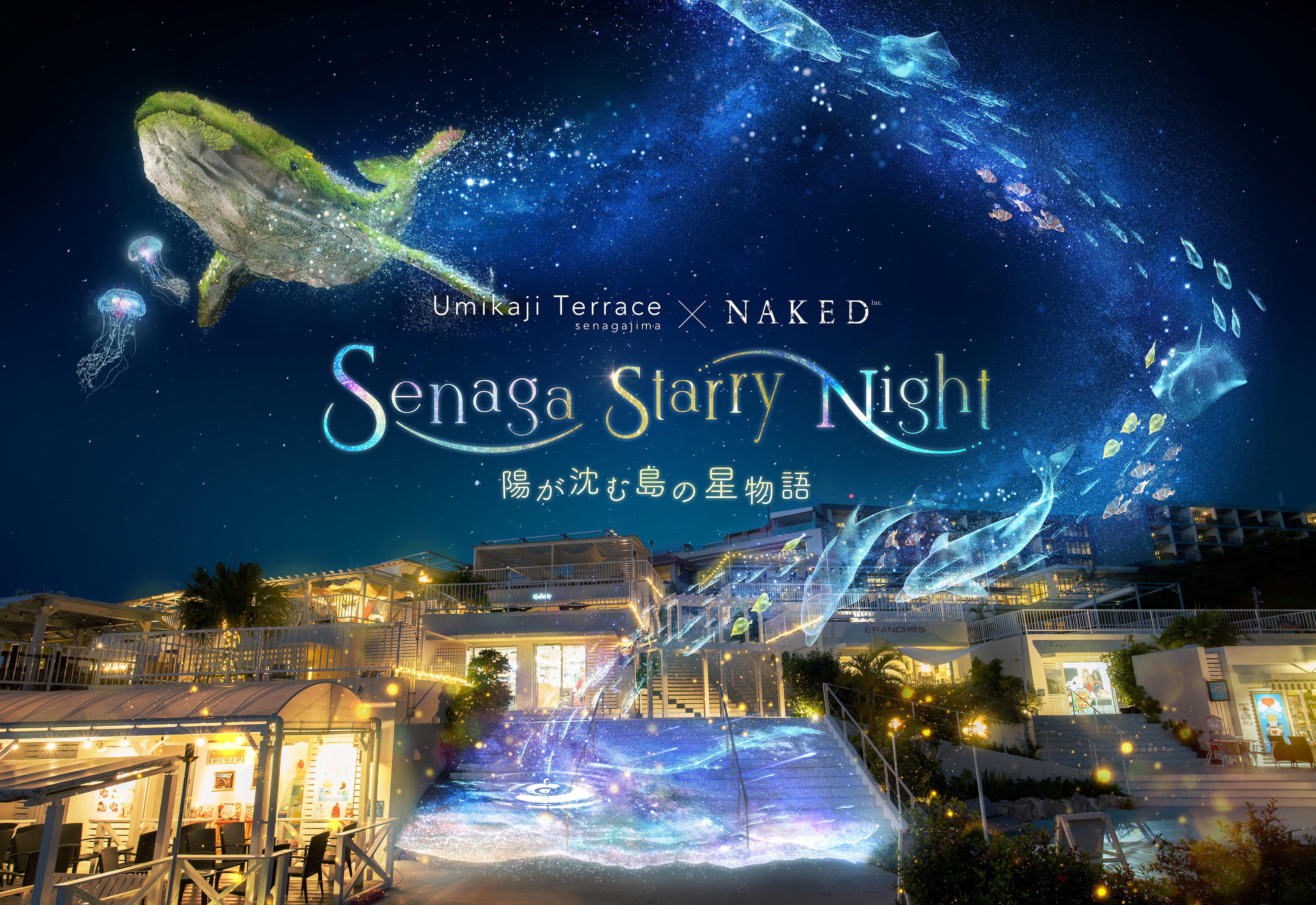 瀬長島ウミカジテラス「Senaga Starry Night-陽が沈む島の星物語-」