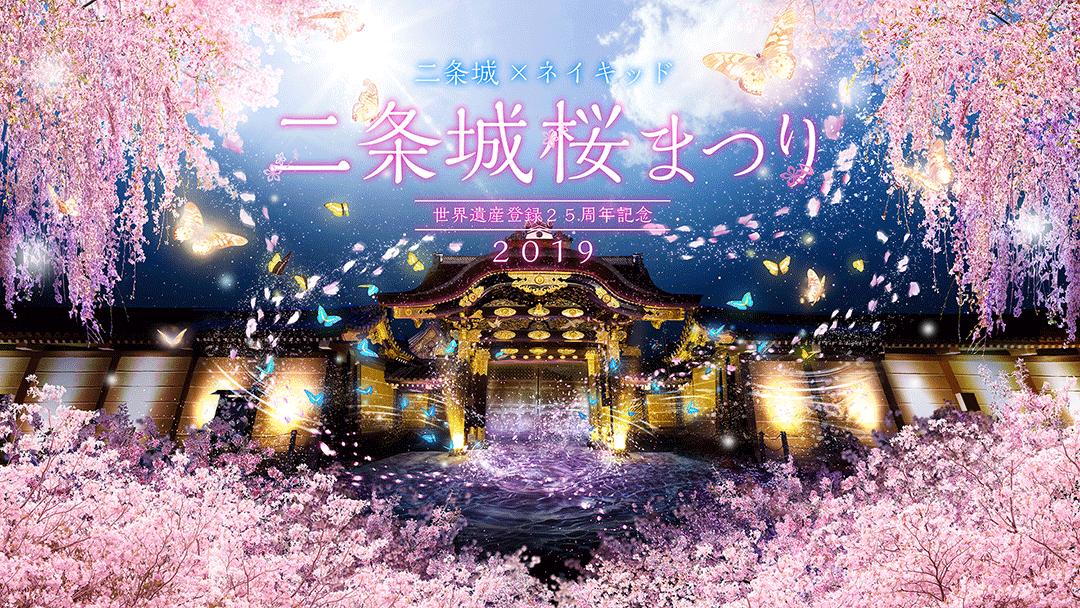 京都「二条城×ネイキッド 世界遺産登録25周年記念 二条城桜まつり2019」
