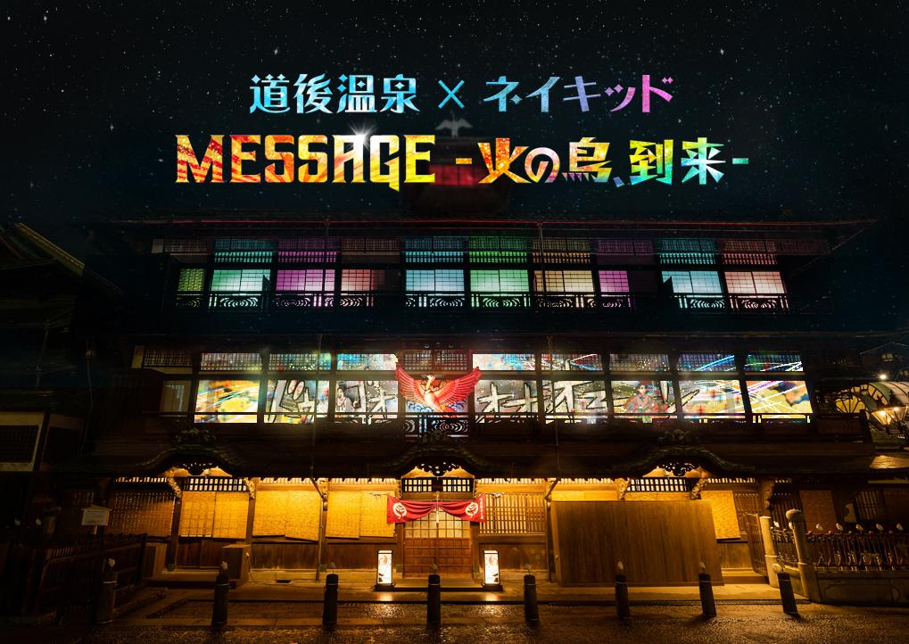愛媛「道後温泉×ネイキッド MESSAGE-火の鳥、到来-」