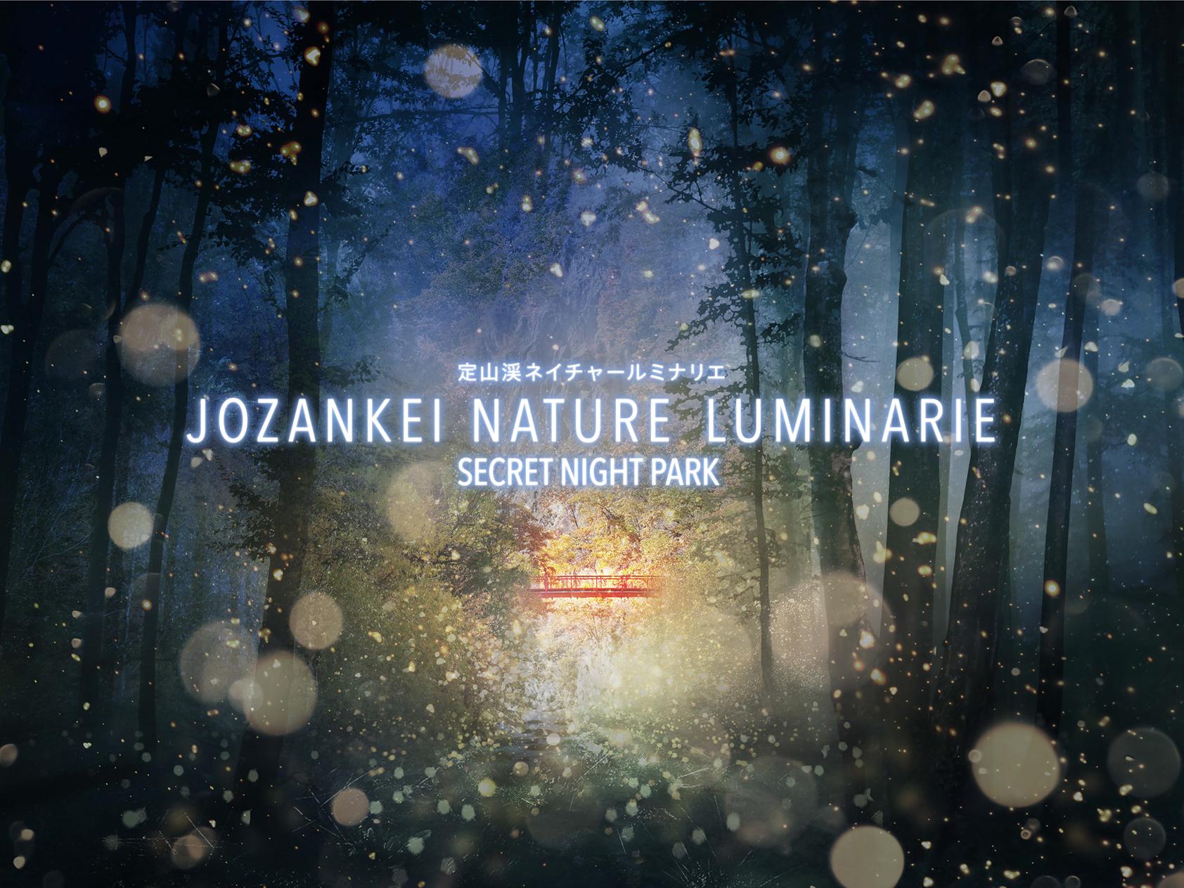 NAKEDの没入型ナイトパーク 北海道の大自然を光と映像で演出