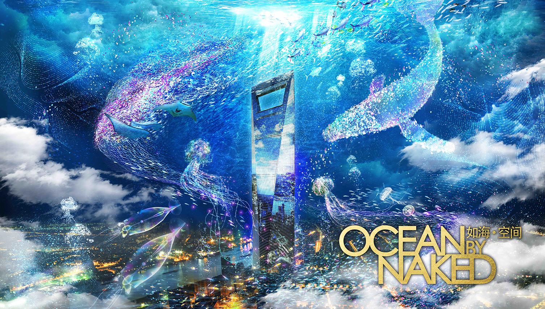 OCEAN BY NAKED 如海・空間【上海初開催】