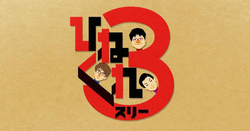 【テレビ出演情報】テレビ東京『ひねくれ3』に代表 村松亮太郎が出演