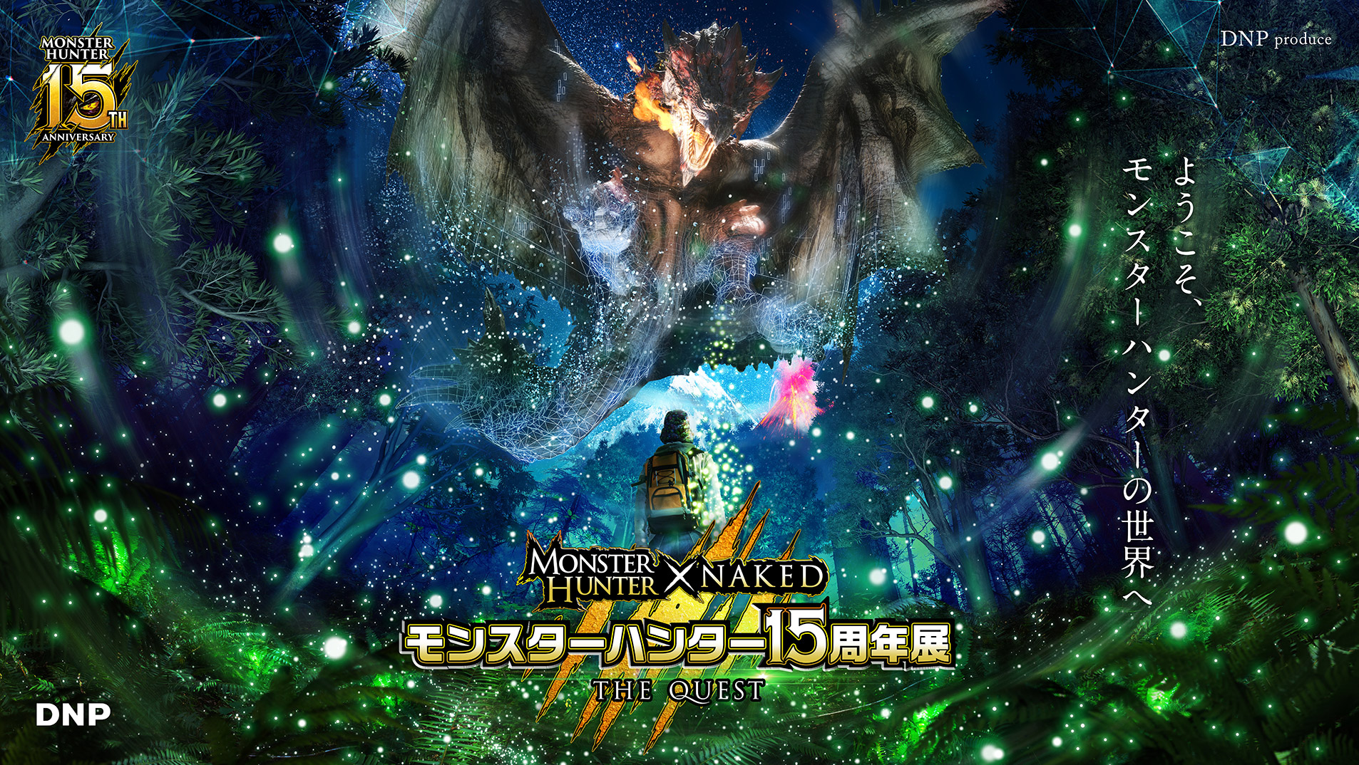 DNP Produce MONSTER HUNTER × NAKED「モンスターハンター15周年展」 – THE QUEST –
