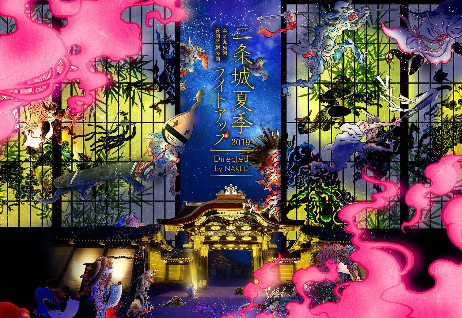 二之丸庭園夜間特別公開 『二条城夏季ライトアップ2019 -Directed by NAKED-』