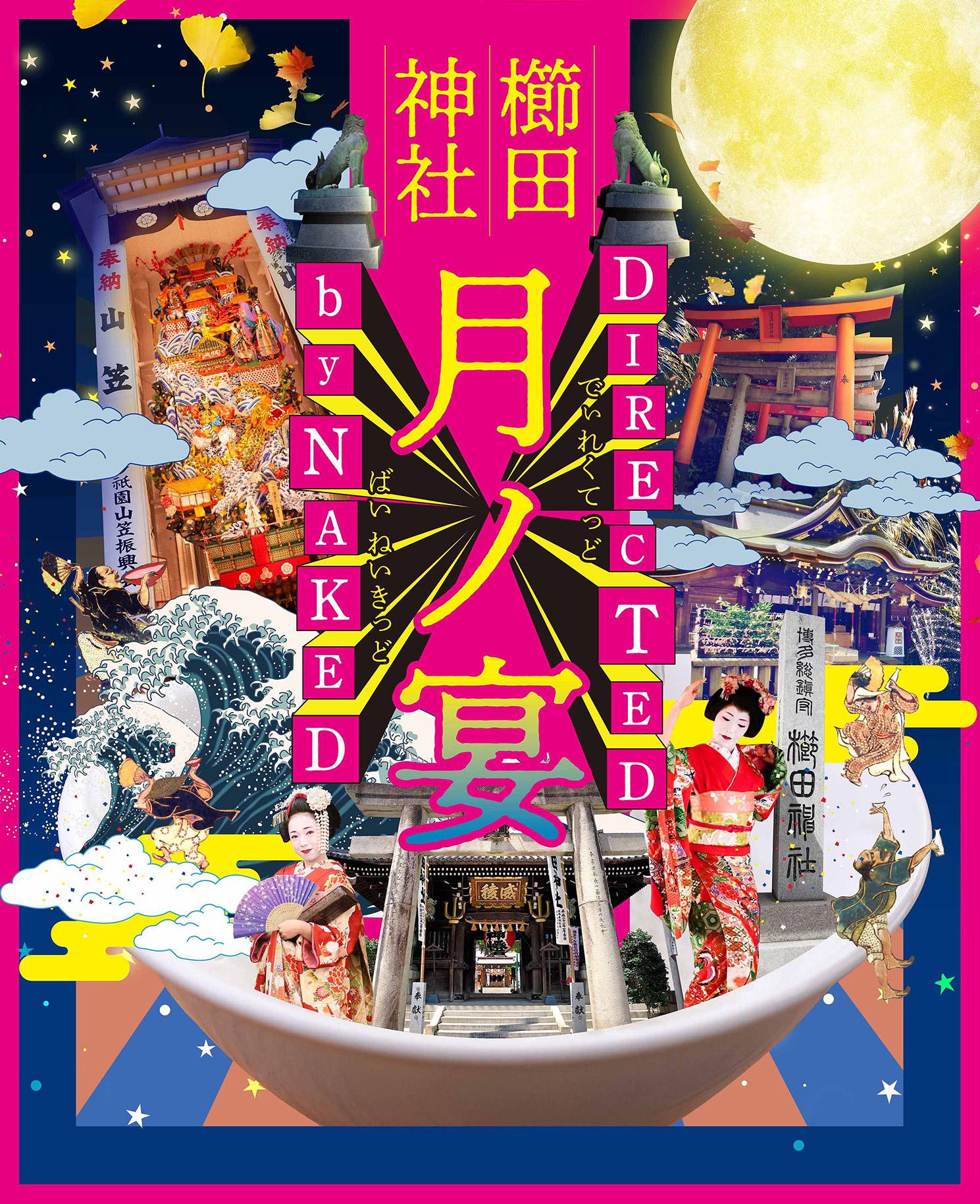櫛田神社 月ノ宴 Directed by NAKED