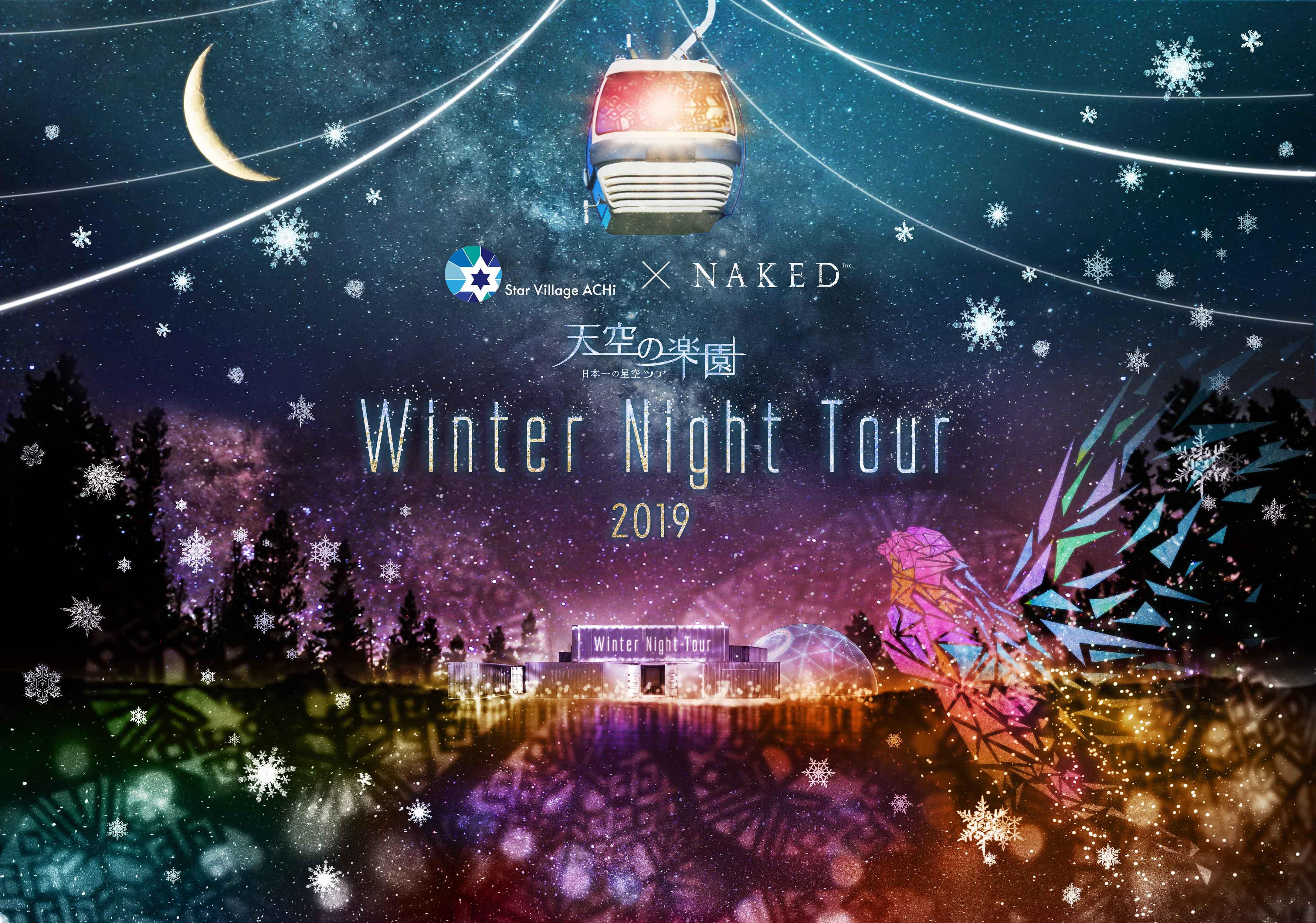 天空の楽園 Winter Night Tour 2019