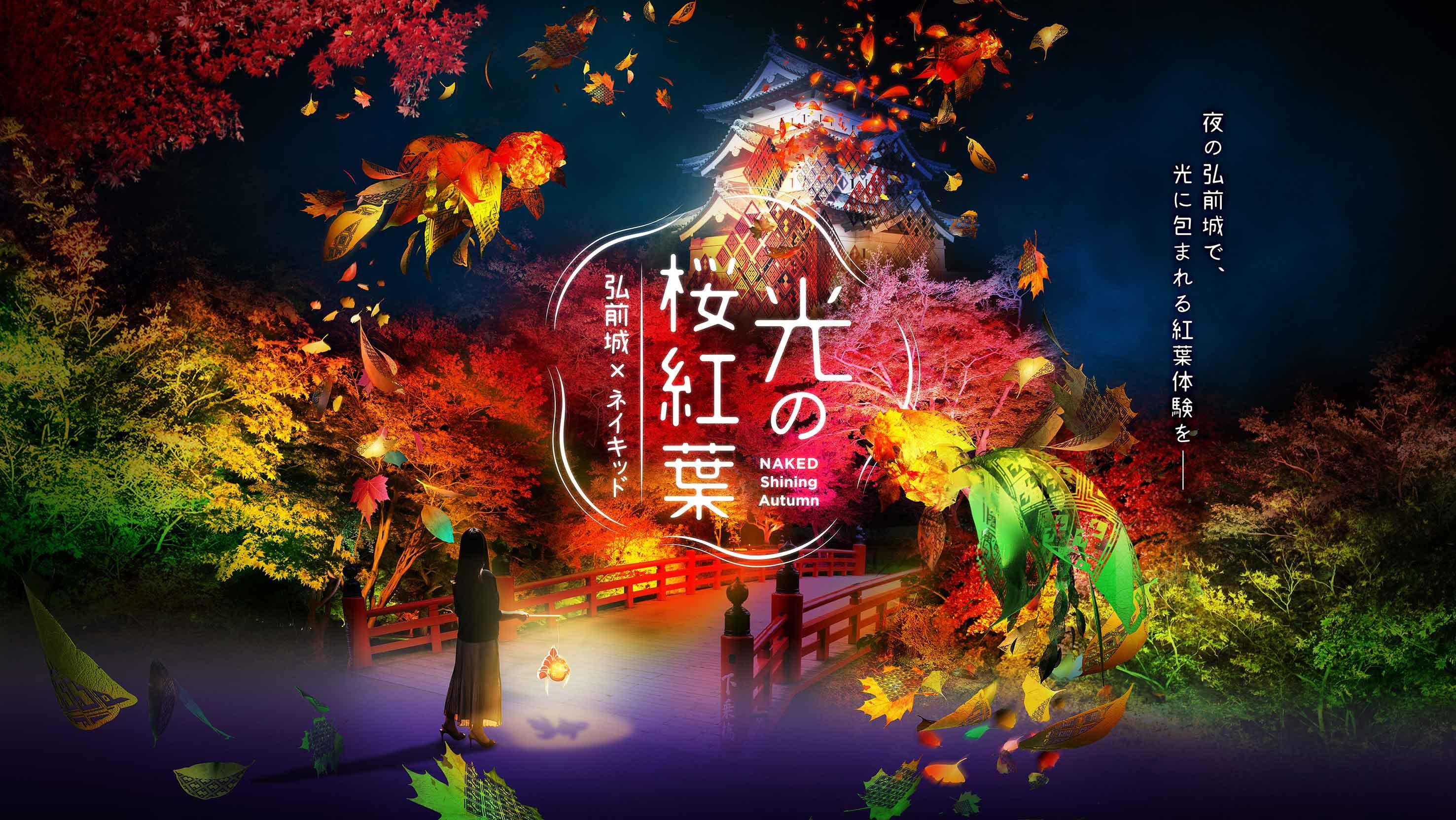 弘前城 × ネイキッド 光の桜紅葉