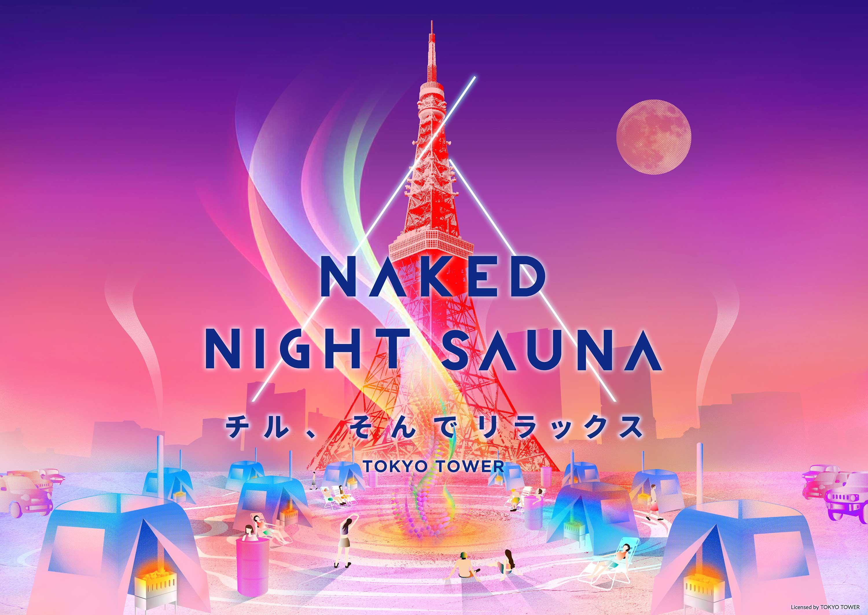 NAKED NIGHT SAUNA -チル、そんでリラックス- TOKYO TOWER