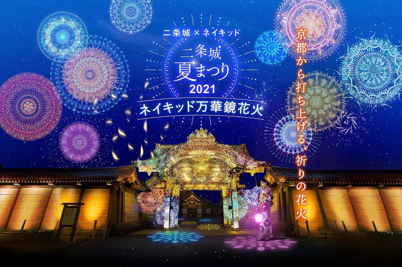 二条城xネイキッド 二条城夏まつり2021〜ネイキッド万華鏡花火〜