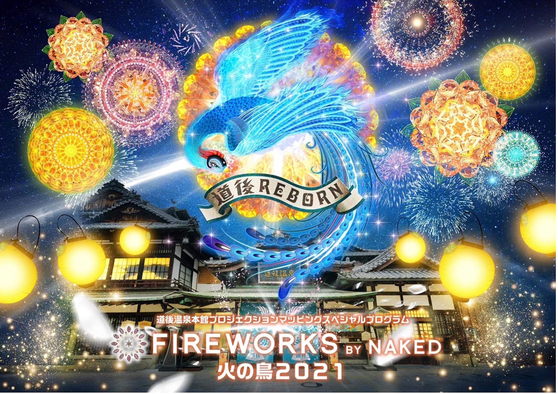 道後温泉本館プロジェクションマッピングスペシャルプログラム『FIREWORKS BY NAKED -火の鳥2021-』
