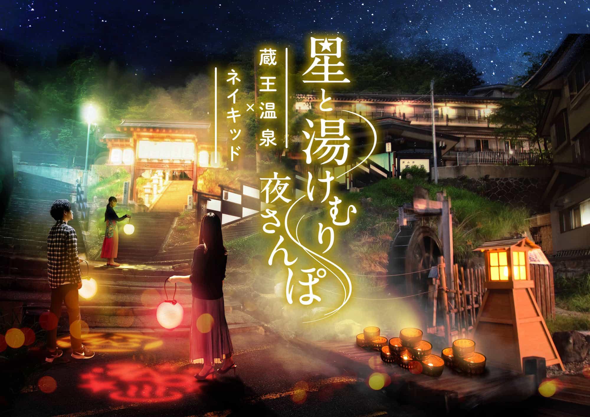 蔵王温泉xネイキッド 星と湯けむり夜さんぽ
