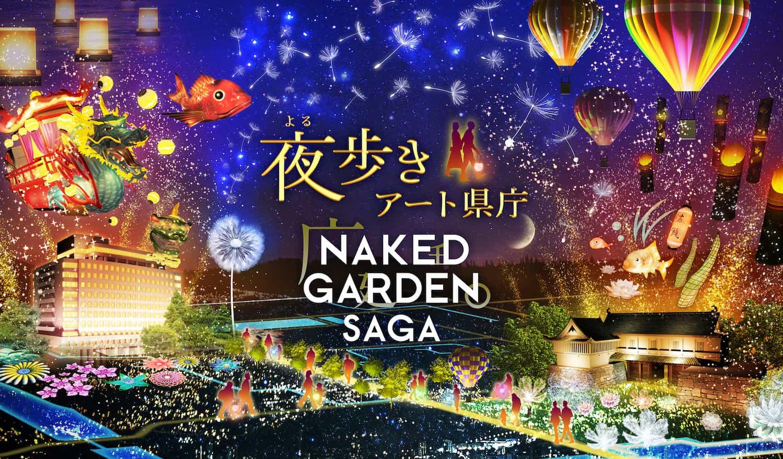 夜歩きアート県庁 NAKED GARDEN SAGA