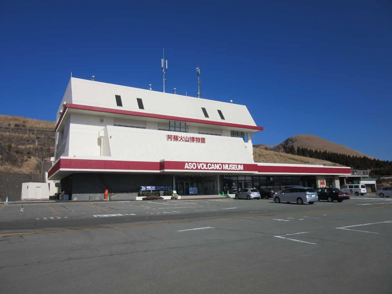 火山博物館外観